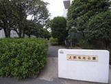 上野毛北公園