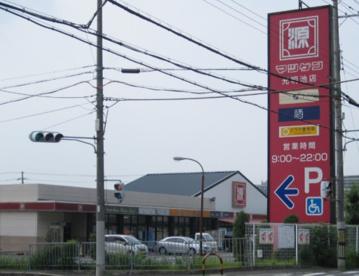 松源 光明池店の画像1