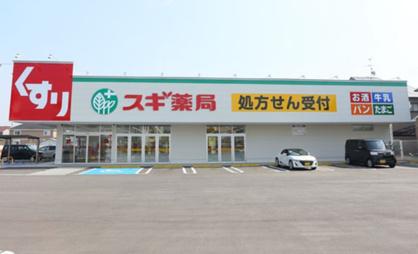 スギドラッグ 和泉和田店の画像1