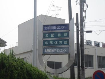 浜松市立北図書館の画像3