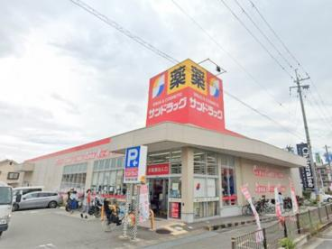 サンドラッグ 豊中上野店の画像1