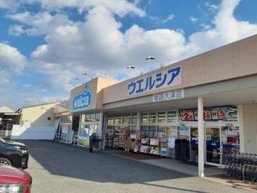 ウエルシア姫路大津店の画像1