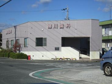 柳川歯科医院の画像2
