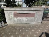 浜松市立葵が丘小学校