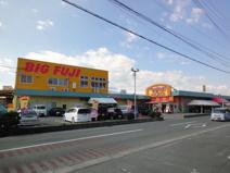 ビッグ富士 姫街道店