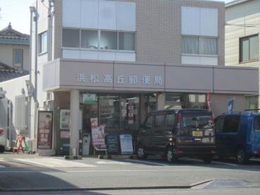 浜松高丘郵便局の画像1
