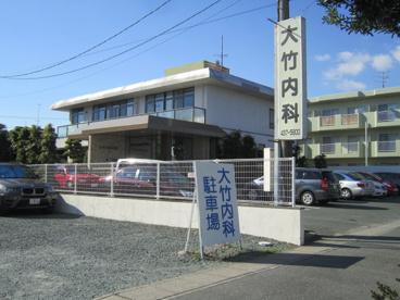 大竹内科医院の画像1