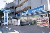 トモズ 上野毛店