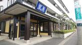 藍屋 世田谷上野毛店