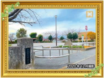 今宿東町第三公園の画像1