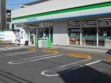 ファミリーマート 世田谷中町店