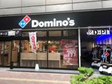 ドミノ・ピザ等々力不動前店