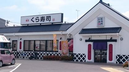 無添 くら寿司 久喜店の画像1