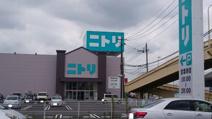 ニトリ久喜店