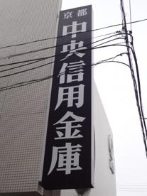 京都中央信用金庫北白川支店の画像1