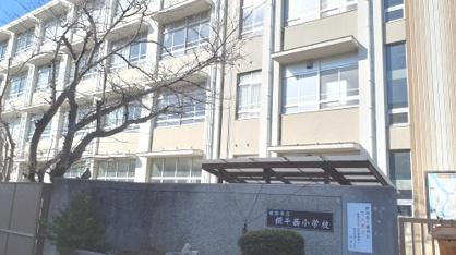 姫路市立網干西小学校の画像1