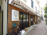ビストロ八木商店