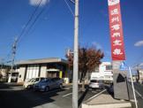 遠州信用金庫葵西支店