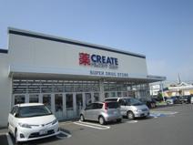 クリエイトS・D 浜松葵東店
