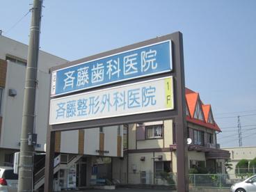 斉藤歯科医院の画像2