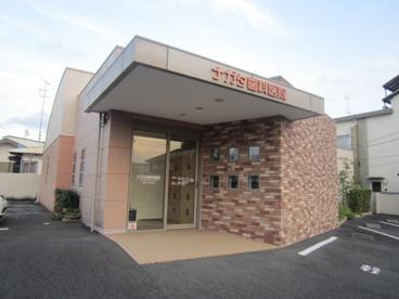 ナガタ歯科医院の画像1