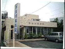 西田内科医院