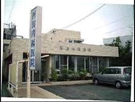 西田内科医院の画像1