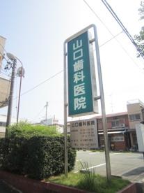 山口歯科医院の画像2