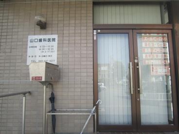 山口歯科医院の画像3