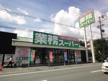 業務スーパー 小豆餅店の画像1