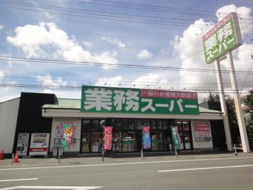 業務スーパー 小豆餅店の画像2