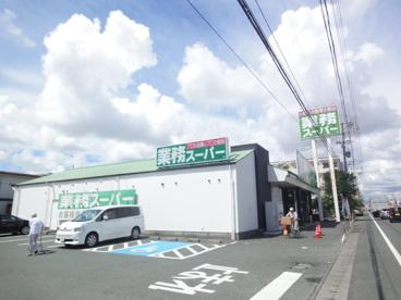 業務スーパー 小豆餅店の画像3