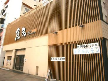 魚民 坂戸南口駅前店の画像1