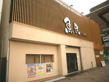 魚民 坂戸南口駅前店の画像3