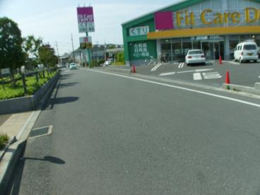 フィットケア・デポ 下小田中店の画像2