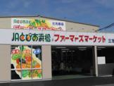 JAとぴあ 浜松三方原店