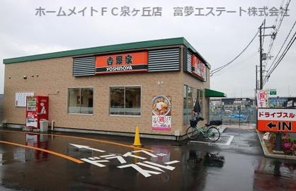 吉野家 泉北2号線堺インター店の画像1