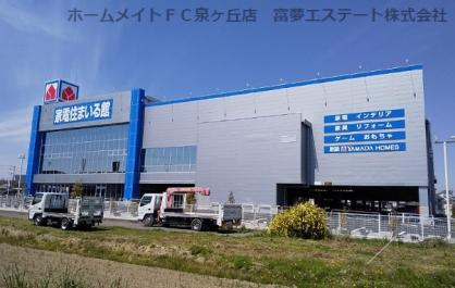 ヤマダ電機 泉北堺インター店の画像1