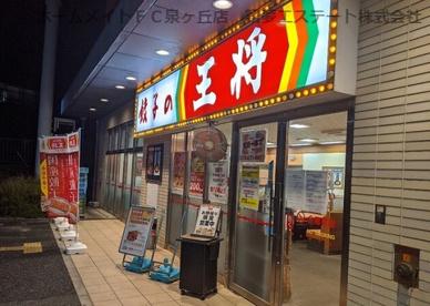 餃子の王将 八田寺店の画像1