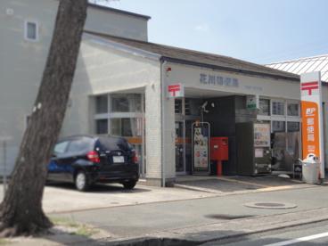 花川郵便局の画像1