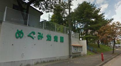 めぐみ幼稚園の画像1