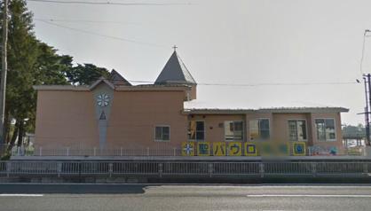 聖パウロ幼稚園の画像1