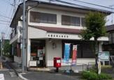 高麗武蔵台郵便局