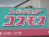 ディスカウントドラッグ コスモス 東油山店