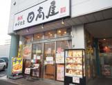 日高屋 勝田台南口店