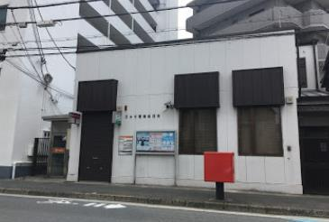 茨木中穂積郵便局の画像1