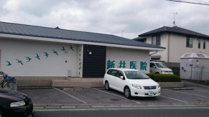 新井医院の画像1