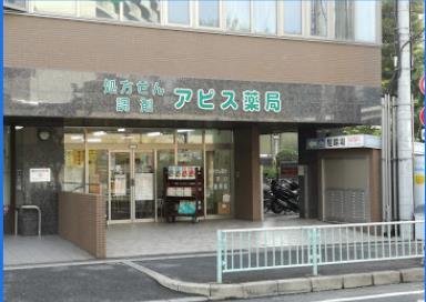 アピス薬局 南茨木店の画像1