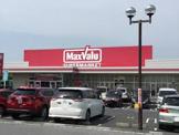 Maxvalu(マックスバリュ) 駒井沢店