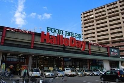 HalloDay(ハローデイ) 井尻店の画像1